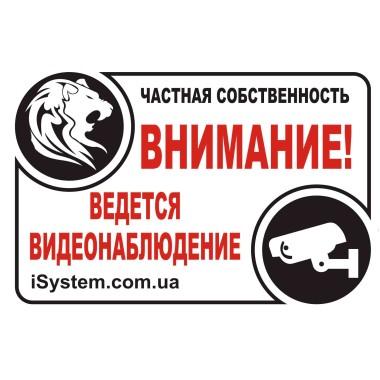 Наклейка «Ведется видеонаблюдение»