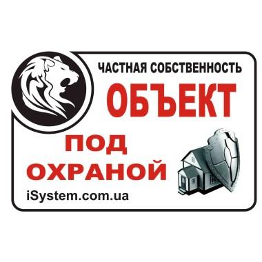 Наклейка «Объект под охраной»